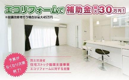 エコリフォーム補助金 相談会