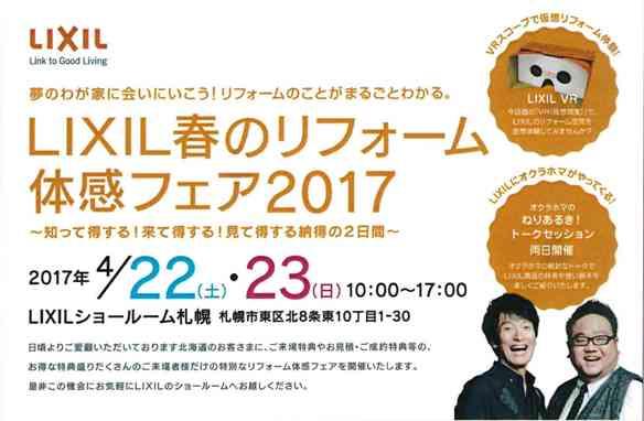 LIXIL春のリフォーム体感フェア2017