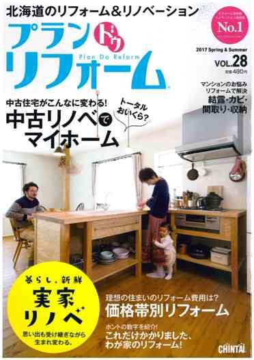 「プランドゥリフォーム Vol.25」発売