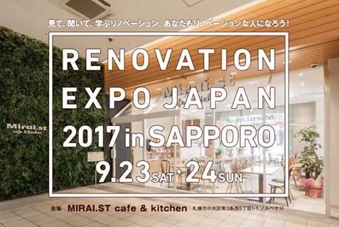 リノベーション EXPO JAPAN 2017 in Sapporo